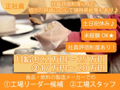 吉野川市【①工場リーダー候補 ②工場スタッ
