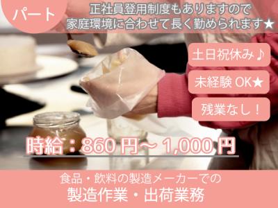 吉野川市【製造作業・出荷業務】週3~4日勤