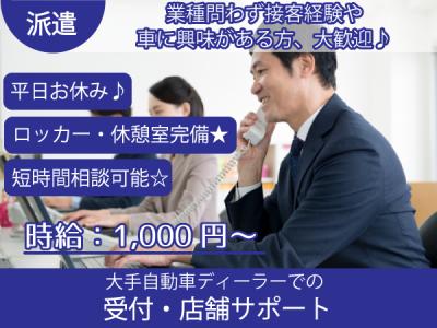 海陽町【受付・店舗サポート】大手自動車デ