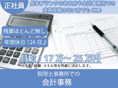 徳島市【会計事務】残業ほとんど無し♪ブラ