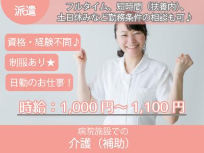 吉野川市【介護(補助)】資格・経験不問!勤務条件