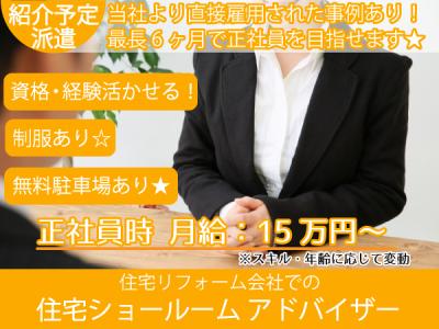 徳島市【住宅ショールーム アドバイザー】