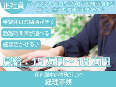 徳島市【経理事務】保育園の本部事務所でのお仕事!