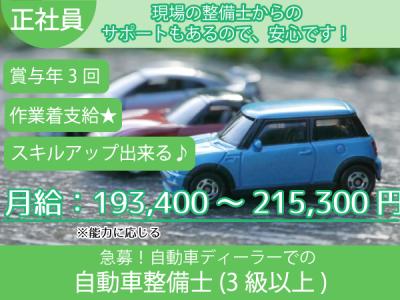 急募!【自動車整備士(3級以上)】経験活かせる!ス