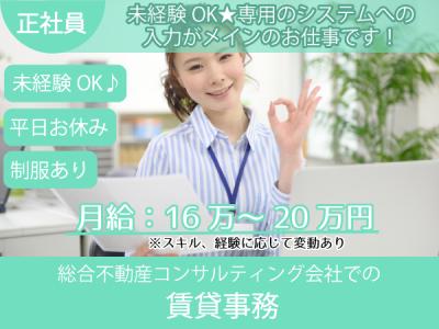 鳴門市【事務(賃貸事務)】未経験OK☆平日お休み♪制服