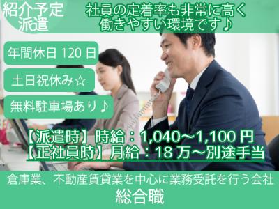 徳島市【総合職】紹介予定派遣!土日祝休み☆年間休