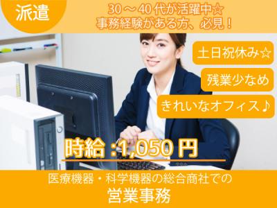 徳島市【営業事務】土日祝休み★残業少なくプライベ