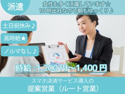 徳島市【ルート営業】高時給♪土日祝休み☆10