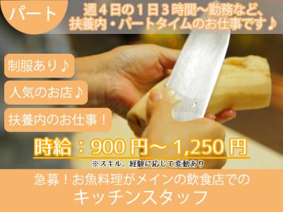 鳴門市【キッチンスタッフ(飲食店)】急募!調理経験