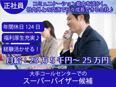 徳島市【コールセンター(スーパーバイザー