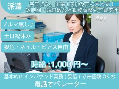 徳島市【電話オペレーター】土日祝休み☆年