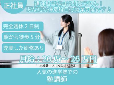 徳島市【進学塾講師】徳島駅から徒歩5分☆完全週休2