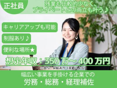徳島市【労務・総務・経理補佐】大型ショッピングモ