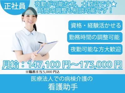 徳島市【看護助手(病棟介護)】資格・経験活かせる!