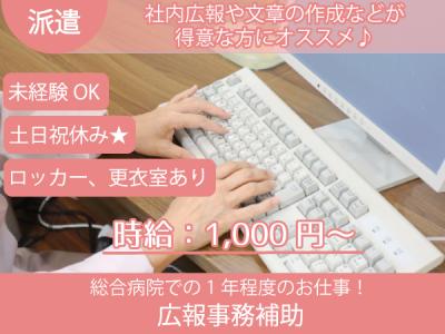 小松島市【広報事務補助】土日祝休み☆総合病院での1