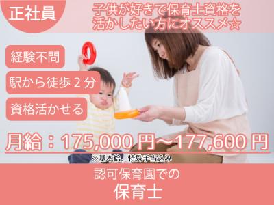 徳島市【保育士】保育士資格活かせる★駅チカ♪マイカ