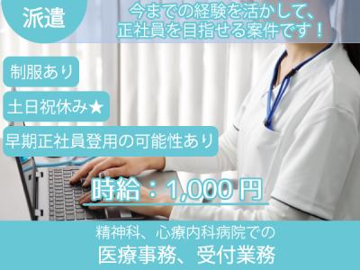 阿南市【医療事務、受付業務】30代・40代・50代活躍