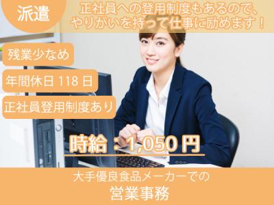 鳴門市【営業事務】正社員登用制度あり!年間休日11