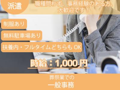 徳島市【一般事務】フルタイム・扶養範囲内どちらも