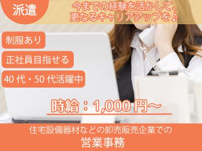 徳島市【営業事務】事務経験活かせる!正社