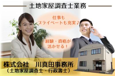 【土地家屋調査士業務】土日祝休み♪経験・資格が活