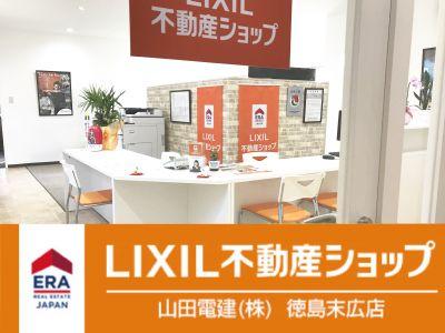 山田電建株式会社